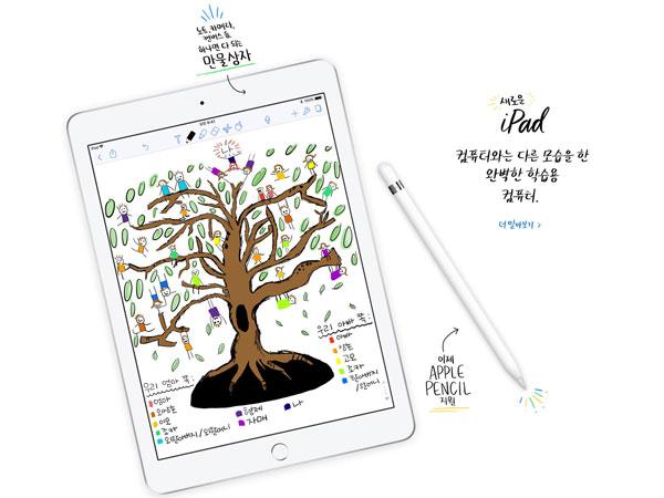 교육시장 겨냥 애플 펜슬 지원, 애플 6세대 9.7형 아이패드 발표