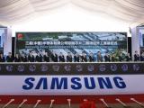삼성전자, 3년간 70억 달러 투자 중국 시안 반도체 2기 라인 착공