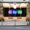 애플, 일본 도쿄 신주쿠에 새로운 애플 스토어 개장