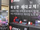 120Hz 디스플레이와 게임모드에 인텔 6코어 CPU까지, MSI 2018년형 게이밍 노트북 발표