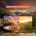 큐닉스, UHD 4K HDR 55형 TV 'Q5500UHD HDR' 출시