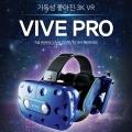 제이씨현시스템, 서울 VR,AR 엑스포 2018에서 VIVE Pro HMD 선보여