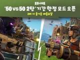 에픽게임즈, 포트나이트 기간 한정 모드 '50 vs 50 2탄' 오픈
