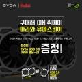 이엠텍, EVGA 지포스 그래픽카드 구매 고객 대상 한정판 USB 메모리 증정