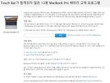 일부 애플 13인치 맥북 프로 배터리 리콜 실시