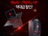 에누리 가격비교-11번가, HP 게이밍 구매시 14만원 추가 할인 제공