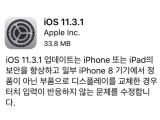 애플, 서드파티 디스플레이 터치 불가 문제 해결한 iOS 11.3.1 공개
