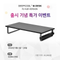 브라보텍, 모니터 받침대 DEEPCOOL M-DESK F2 HUB VERSION 출시 특가 및 이벤트 진행