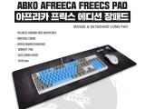 앱코, '아프리카프릭스' 에디션 게이밍 장패드 출시