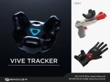 제이씨현시스템, HTC VIVE 모션 트래킹 컨트롤러, VIVE 트래커 2018 판매 시작