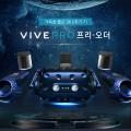 제이씨현시스템, 3K VR, HTC VIVE Pro 프리-오더 이벤트 진행