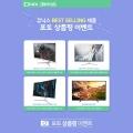 큐닉스, 상반기 베스트 셀링 TOP4 제품의 상품평 이벤트 진행