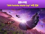 에픽게임즈, '2019 포트나이트 월드컵' 올해 가을 예선 시작