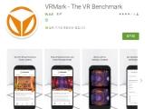 내 안드로이드 스마트폰의 VR 성능은? VRMark for Androind 출시