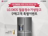 LG전자, DIOS 브랜드 탄생 20주년 기념 얼음정수기냉장고 구매고객 특별 이벤트 진행