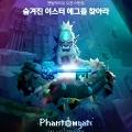 넷마블, 모바일 RPG '팬텀게이트' 155개국 정식 출시