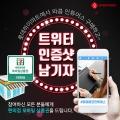 와콤, 롯데하이마트 구매자 대상 '트위터 인증샷' 이벤트 실시