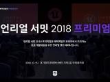 에픽게임즈, '언리얼 서밋 2018 프리미엄' 개최