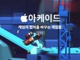 애플 아케이드 구독 비용은 월 4.99달러, iOS13과 함께 발표?