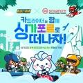 넥슨, '카트라이더' 싱가포르관광청과 제휴 이벤트 진행