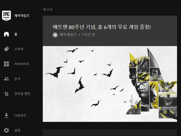 배트맨 시리즈 게임 6종이 공짜로?, 돌아보는 에픽게임즈 스토어 무료게임 명작들