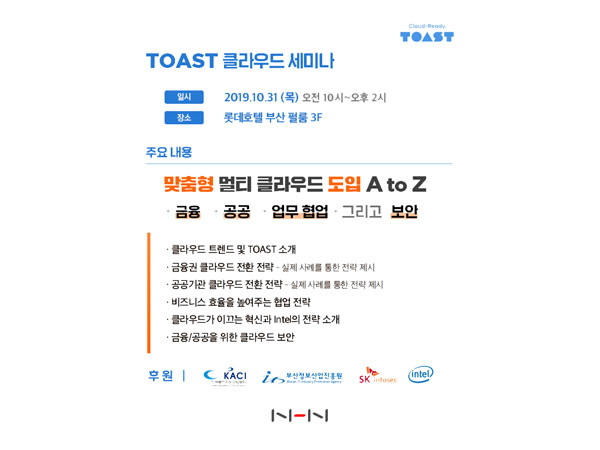 NHN, 부산경남 지역 대상 TOAST 클라우드 세미나 개최