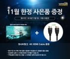 와사비망고, ZEN U430 UHDTV 구매 시 4K HDMI케이블 증정
