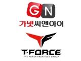 가넷씨앤아이, TEAMGROUP과 한국 공식 총판 계약 체결