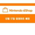 국내 닌텐도 스위치 e숍 17일 업데이트, 카드 결제는 추후 지원
