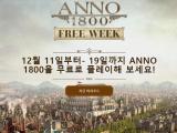 유비소프트, 12월 11일부터 8일간 Anno 1800 무료 플레이 기회 제공