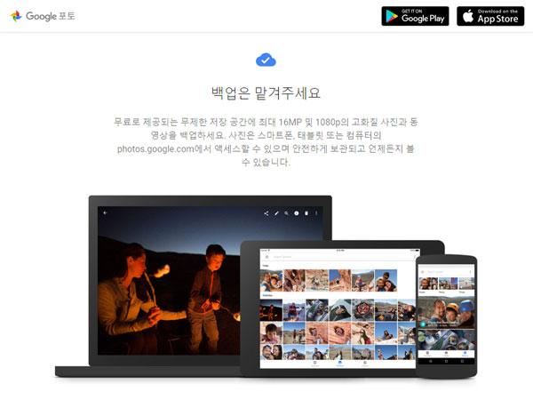 구글, 구글포토 개인 동영상 유출 확인 후 사과