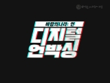 넥슨, 바람의나라: 연 온라인 쇼케이스 디지털 언박싱 개최