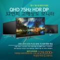 크로스오버존, 32인치 QHD HDR 무결점 모니터 등 2종 옥션 행사 진행