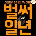다크플래쉬 한국 런칭 1주년 기념 고객 감사 벌써 일년 리뷰 이벤트 진행