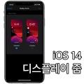 애플, iOS 14는 5.4인치 아이폰12를 지원한다?