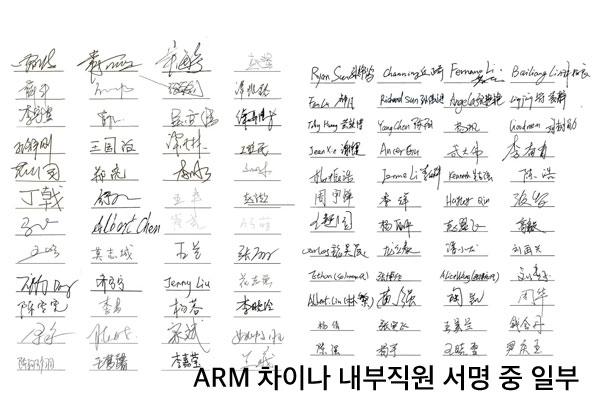 ARM 차이나, 본사 명령 불복 후 중국에 독립 요구 중