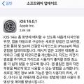 iOS 14.0.1, 업데이트 배포