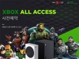Xbox 올 액세스 사전예약 11월 3일부터, 올해는 SK텔레콤 고객만 신청 가능