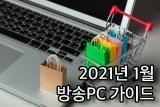 촬영부터 편집까지 도맡아야하는 유튜버, 현시점 방송PC 구성은 어떻게?