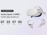 SK텔레콤, 가상현실 헤드셋 '오큘러스 퀘스트2 VR팩' 2월 출시?