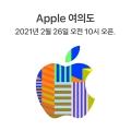 애플스토어, 2월 26일 여의도에 2호점 오픈