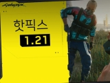 계속되는 안정성과 버그 수정, 사이버펑크 2077 핫픽스 1.21 배포