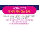 KOBA 2021 전시회, 코로나19 확산 우려로 올해도 행사 취소