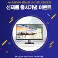 알파스캔, 32인치 4K UHD 보더리스 모니터 신제품 출시