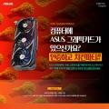 인텍앤컴퍼니, ASUS 그래픽카드 치킨 상품권 증정 사용기 이벤트 진행