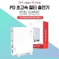 이엠텍, 4포트 고속 멀티 충전기 레드빗 RB-PD120PPS 출시