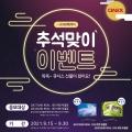 큐닉스그룹, 게이밍 모니터 2종 추석맞이 상품평 이벤트 진행