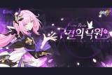 미호요, 액션 RPG 붕괴3rd 무결의 낙원 업데이트