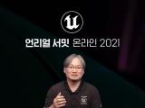 에픽게임즈, 언리얼 서밋 온라인 2021 개최.. 4일 동안 30개의 다양한 세션 진행