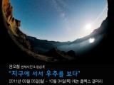 캐논, 권오철작가의 '지구에 서서 우주를 보다' 사진전 개최